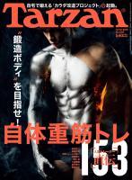 Tarzan 2015年 12月10日号 No.685