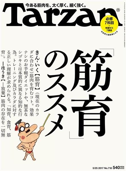 Tarzan  2017年 5月25日号 No.718 [「筋育」のススメ]