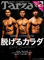 Tarzan  2017年 7月27日号 No.722