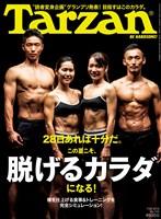 Tarzan  2018年 7月26日号  No.745