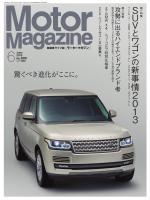 Motor Magazine 2013年6月号Full版