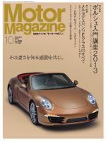 Motor Magazine 2013年10月号Full版