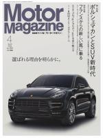 Motor Magazine 2014年4月号Full版