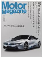 Motor Magazine 2014年6月号Full版