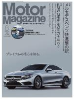 Motor Magazine 2014年8月号Full版