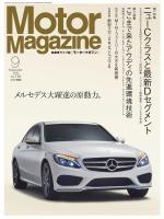 Motor Magazine 2014年9月号Full版