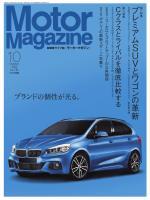 Motor Magazine 2014年10月号Full版