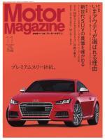 Motor Magazine 2014年11月号Full版
