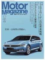 Motor Magazine 2014年12月号Full版