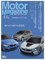 Motor Magazine 2015年1月号Full版