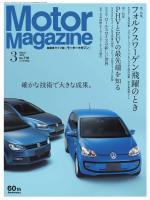 Motor Magazine 2015年3月号Full版