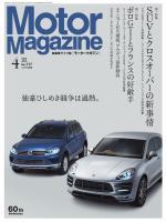 Motor Magazine 2015年4月号Full版