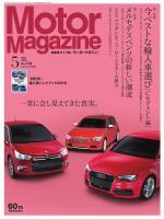 Motor Magazine 2015年5月号Full版