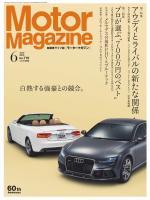 Motor Magazine 2015年6月号Full版