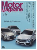 Motor Magazine 2015年7月号Full版