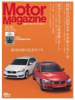 Motor Magazine 2015年8月号Full版