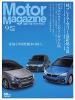 Motor Magazine 2015年9月号Full版