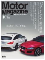 Motor Magazine 2015年10月号Full版