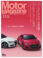 Motor Magazine 2015年11月号Full版