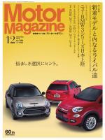 Motor Magazine 2015年12月号Full版