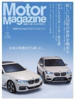 Motor Magazine 2016年1月号Full版