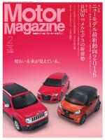 Motor Magazine 2016年2月号Full版