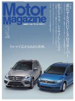 Motor Magazine 2016年3月号Full版