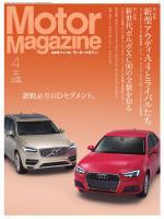 Motor Magazine 2016年4月号Full版