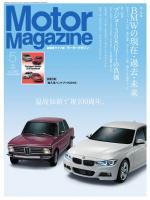 Motor Magazine 2016年5月号Full版