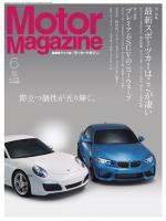Motor Magazine 2016年6月号Full版