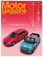 Motor Magazine 2016年7月号Full版