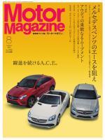 Motor Magazine 2016年8月号Full版