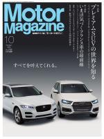 Motor Magazine 2016年10月号Full版