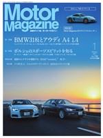 Motor Magazine 1月号