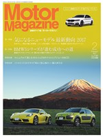 Motor Magazine 2月号