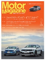 Motor Magazine 3月号