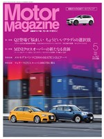 Motor Magazine 5月号