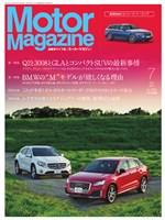 Motor Magazine MotorMagazine7月号