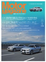 Motor Magazine 8月号