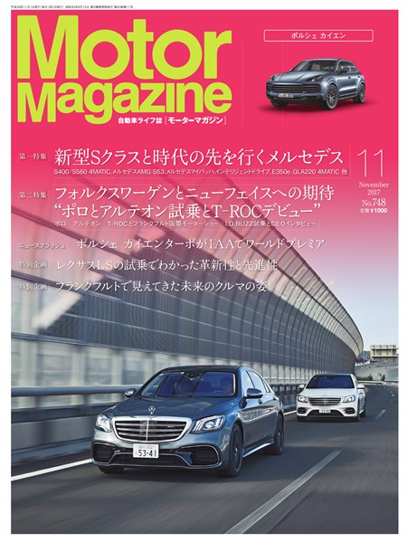 Motor Magazine 11月号