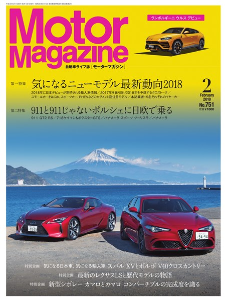 Motor Magazine Motor Magazine 2月号