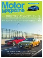 Motor Magazine Motor Magazine 3月号
