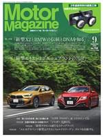 Motor Magazine Motor Magazine 9月号