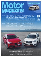 Motor Magazine Motor Magazine 10月号