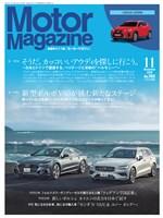 Motor Magazine Motor Magazine 11月号