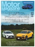 Motor Magazine 12月号