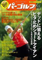 週刊パーゴルフ[ライト版]