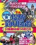 堤防さかな別釣り図鑑 2011/04/25発売号