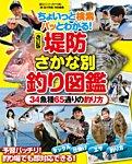 堤防さかな別釣り図鑑 改訂版