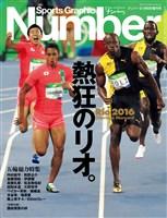 Number(ナンバー) 五輪総力特集「熱狂のリオ」Rio2016 Glorious Moment (Sports Graphic Number(スポーツ・グラフィックナンバー))